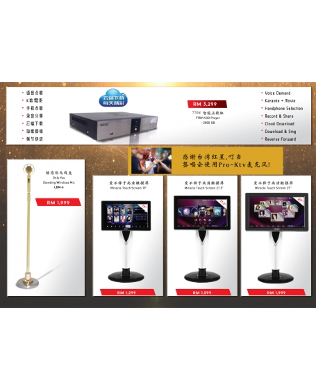 Pro Ktv PWP Promotion 买了再买优惠