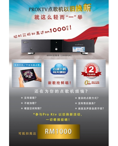 Pro Ktv Trade in Promotion 以旧换新优惠
